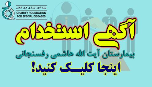 اطلاعیه استخدامی بیمارستان آیت الله هاشمی رفسنجانی