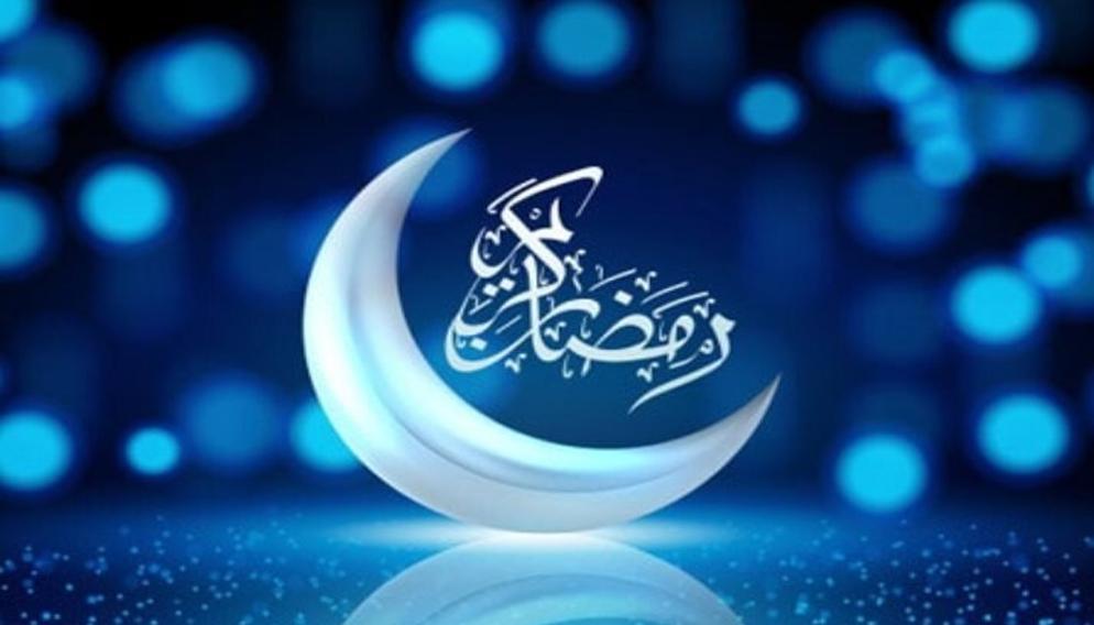 حلول ماه رمضان مبارک باد